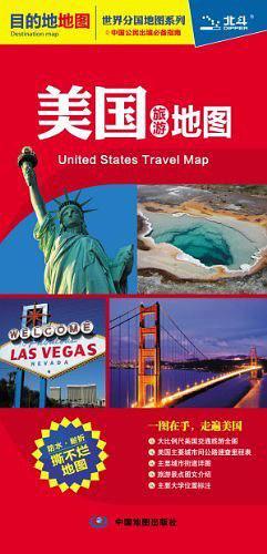 美国旅游地图
