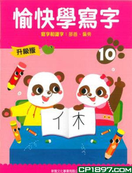 升級版-愉快學寫字(10)