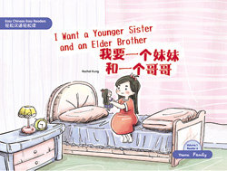 I Want a younger Sister and an Elder Brother  我要一個妹妹和一個哥哥