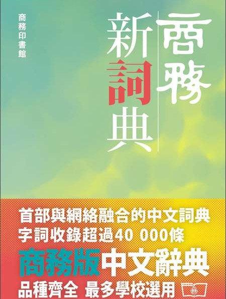 商務新字典 全新版 中文(繁)