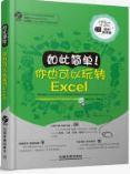 如此簡單!你也可以玩轉Excel