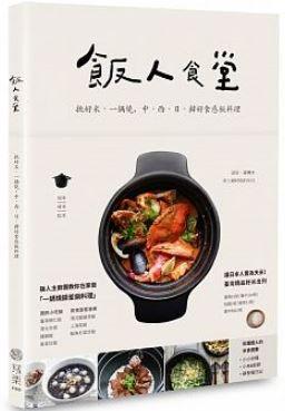 飯人食堂--挑好米、一鍋燒,中西日韓好食感飯料理