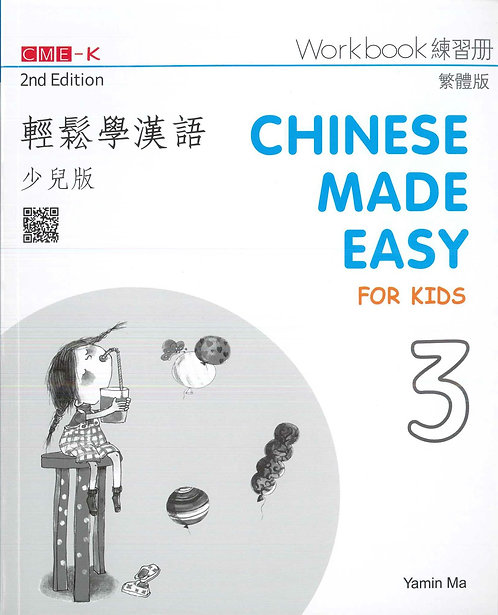Chinese Made Easy for Kids Workbook (2nd Ed, Traditional, Level 3)