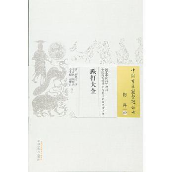 中國古醫籍整理叢書.傷科(02)──跌打大全