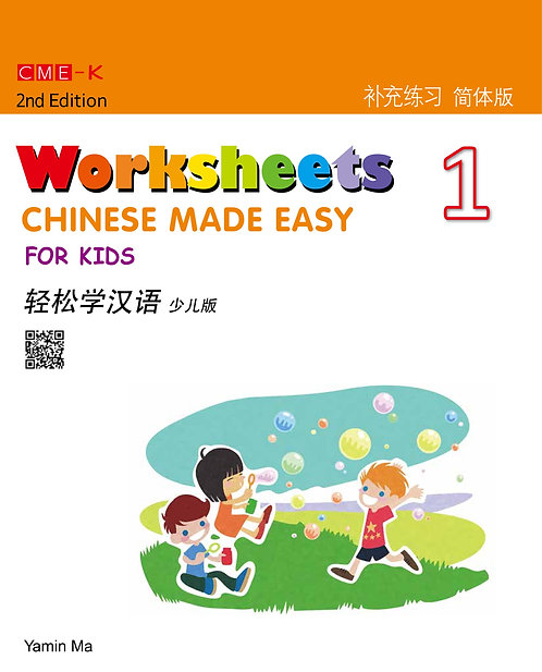 Chinese Made Easy for Kids Worksheets (2nd Ed, Simplified, Level 1)