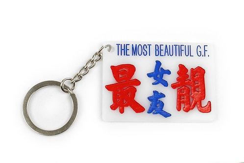 TINY PUBLIC LIGHT BUS SIGN MINI KEYCHAIN - THE MOST BEAUTIFUL GF 小巴牌鎖匙扣 - 最靚女友