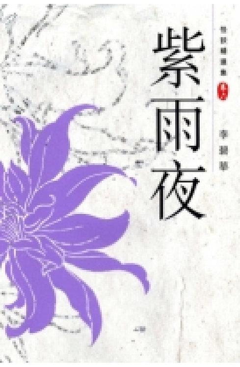 怪談精選集(卷六)--紫雨夜