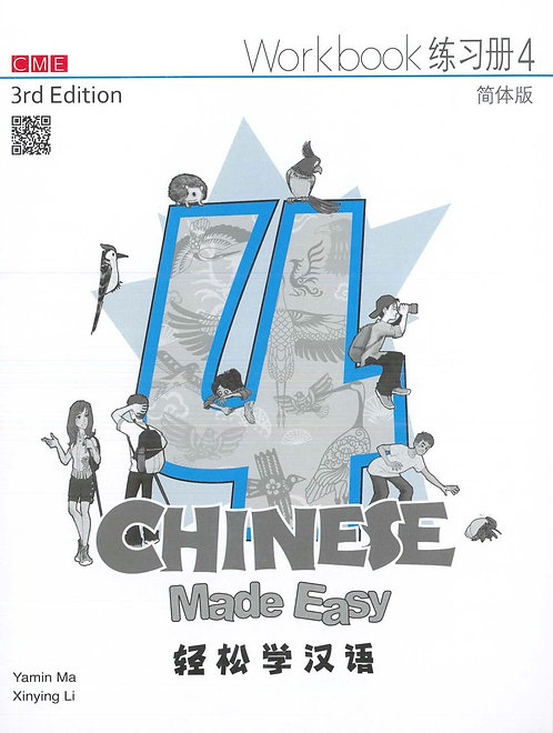 Chinese Made Easy Workbook (3rd Ed, Simplified, Level 4)