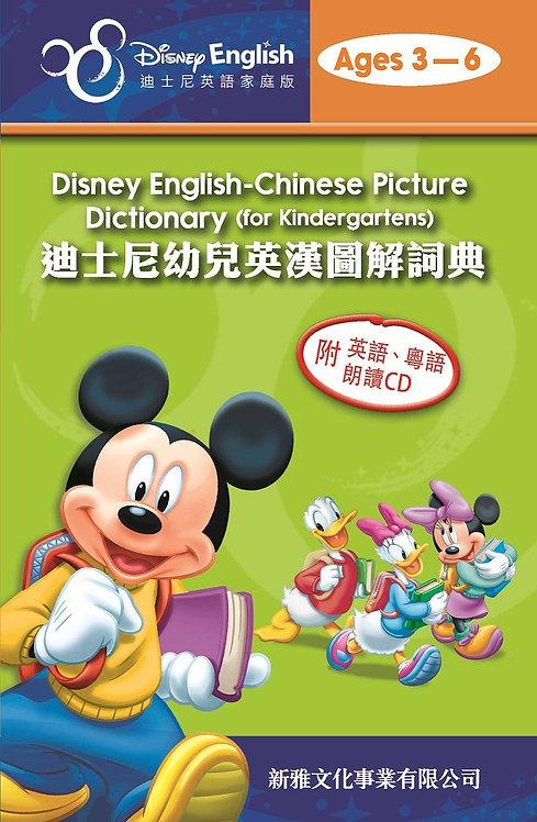 迪士尼幼兒英漢圖解詞典(迪士尼英語家庭版)