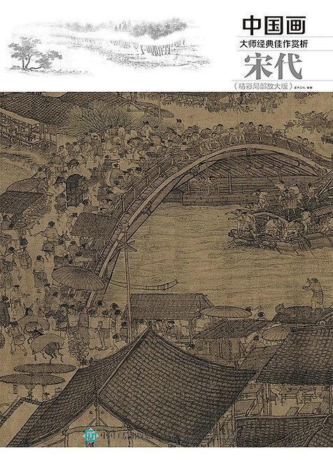 中國畫大師經典佳作賞析──宋代(精彩局部放大版)