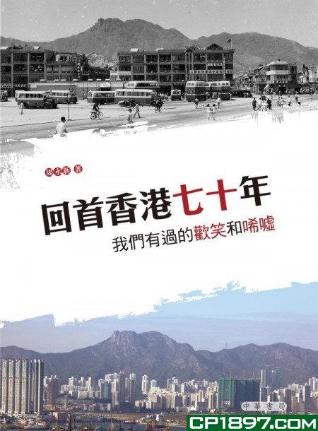 回首香港七十年──我們有過的歡笑和唏噓