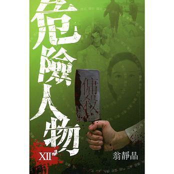 危險人物(XII)