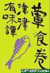 津津有味譚──葷食卷