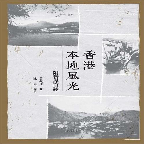 香港本地風光.附新界百詠
