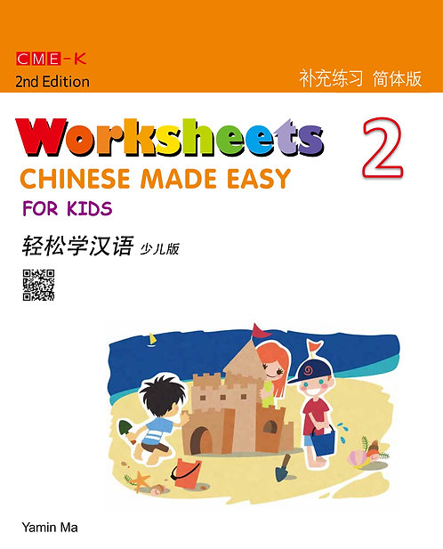 Chinese Made Easy for Kids Worksheets (2nd Ed, Simplified, Level 2)