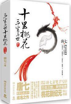 三生三世十里桃花:纪念版 新版