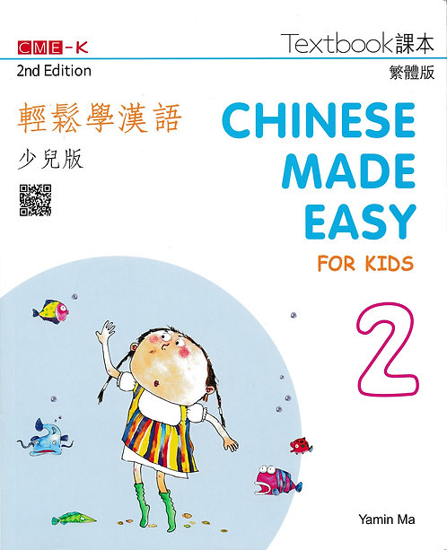 Chinese Made Easy for Kids Textbook (2nd Ed, Traditional, Level 2)