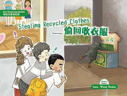 Stealing Recycled Clothes 偷回收衣服