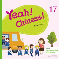 Yeah! Chinese! 17