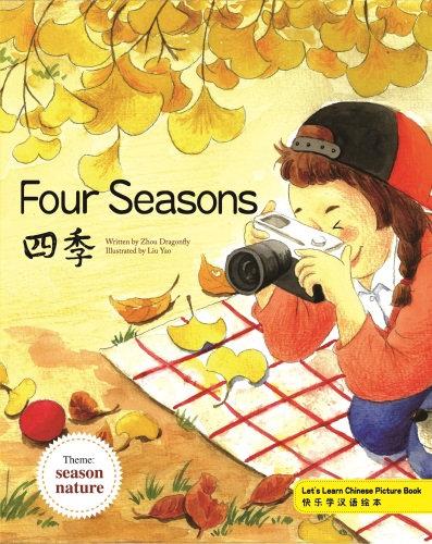 四季(簡體套裝)