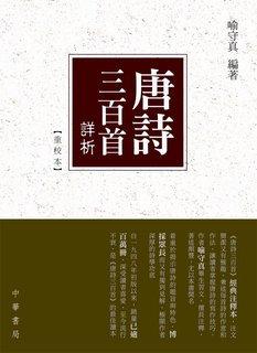 唐詩三百首詳析(重校本)
