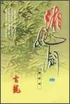湘妃劍 (全套三冊)套裝
