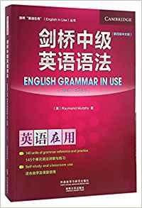 剑桥中级英语语法(第四版中文版)