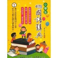 小學生精解國語辭典