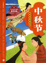 绘本中华故事•传统节日:中秋节