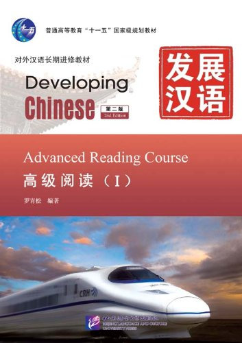 Developing Chinese: Advanced Reading Course 1 (2nd Ed.) (English and Chinese Edi