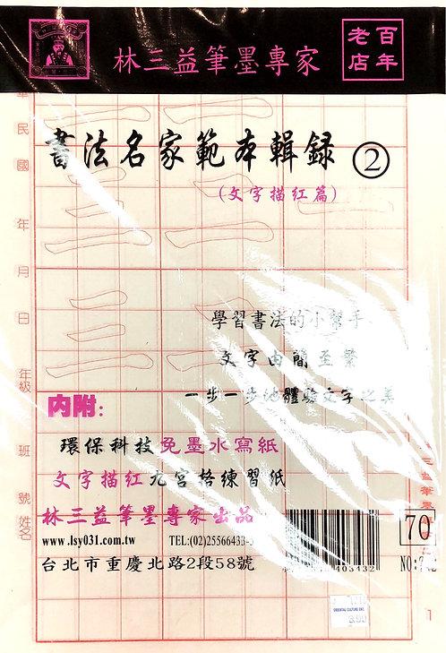 林三益書法名家範本輯錄2 (文字描紅篇)