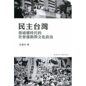 民主台灣--後威權時代的社會運動與文化政治