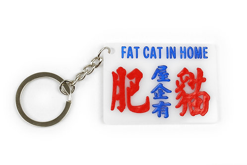 TINY PUBLIC LIGHT BUS SIGN MINI KEYCHAIN - FAT CAT IN HOME 小巴牌鎖匙扣 - 屋企有肥貓
