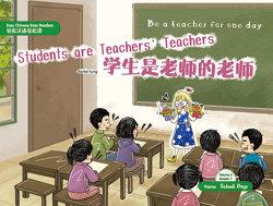 Students are Teachers' Teachers 學生是老師的老師