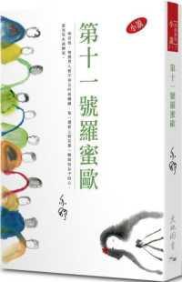 第十一號羅蜜歐(小說)--亦舒作品系列(315)