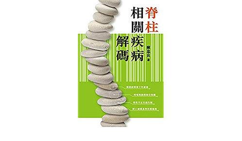 脊柱相關疾病解碼
