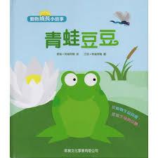 動物成長小故事:青蛙豆豆