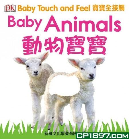 寶寶全接觸--動物寶寶