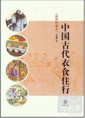 中國古代衣食住行 插圖珍藏本