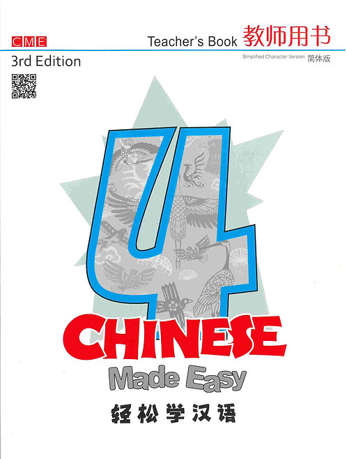 Chinese Made Easy Teacher's Book (3rd Ed, Simplified, Level 4)