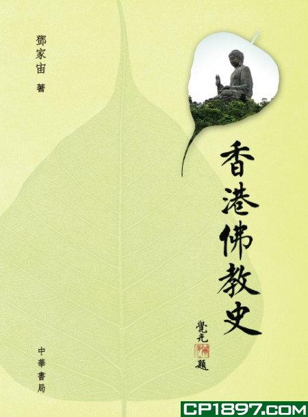 香港佛教史