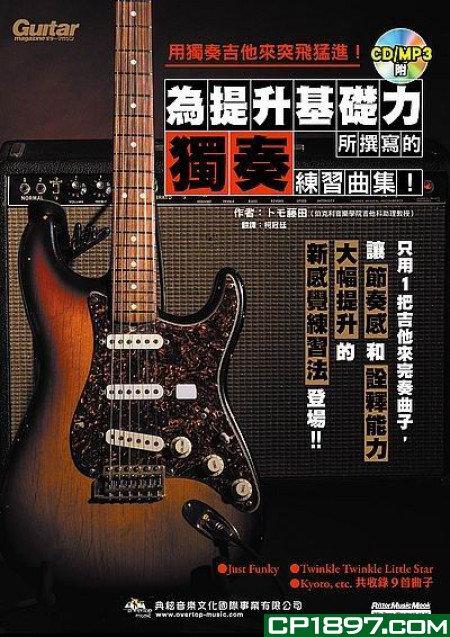 用獨奏吉他來突飛猛進!為提升基礎力所撰寫的獨奏練習曲集!(附1片CD)