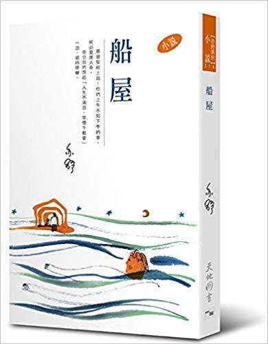 船屋(小說)--亦舒作品系列(314)