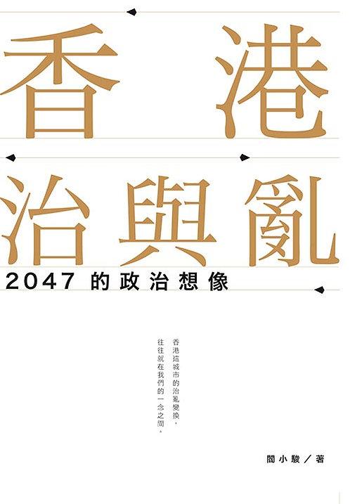 香港治與亂──2047的政治想像