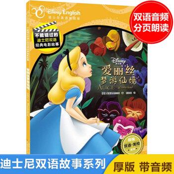 迪士尼英語家庭版--愛麗絲夢遊仙境