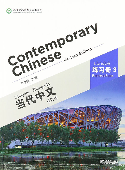 Contemporary Chinese (Revised edition) Vol.3 - Exercise Book (English and Chines