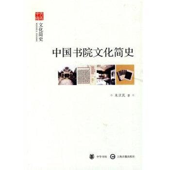 中國書院文化簡史