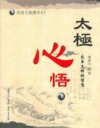 太極心悟--武拳文練的智慧(附DVD)