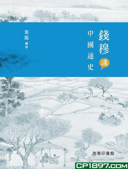 錢穆講中國通史