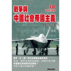 戰爭與中國社會帝國主義